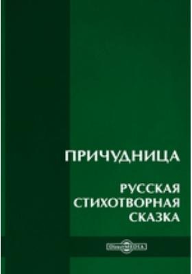 Причудница. Русская стихотворная сказка: художественная литература