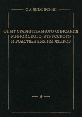 Опыт сравнительного описания минойского, этрусского и родственных им языков: монография