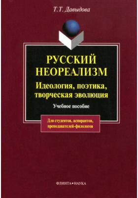 Русский неореализм. Идеология, поэтика, творческая эволюция
