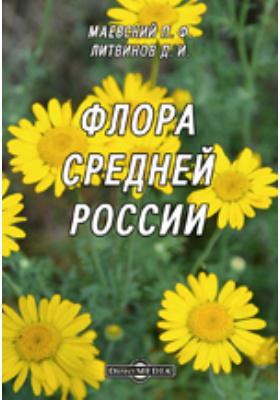 Флора Средней России