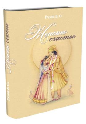 "Женское счастье : Лекции по ""Шримад-Бхагаватам"""