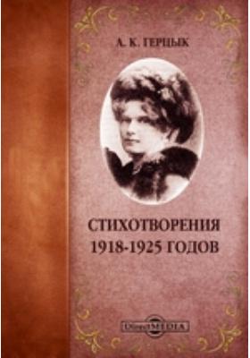 Стихотворения 1918-1925 годов