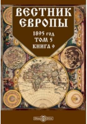 Вестник Европы: журнал. 1895. Т. 5, Книга 9, Сентябрь