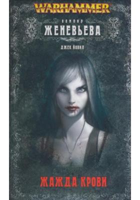Женевьева. Жажда крови = The Vampire Genevieve : Романы