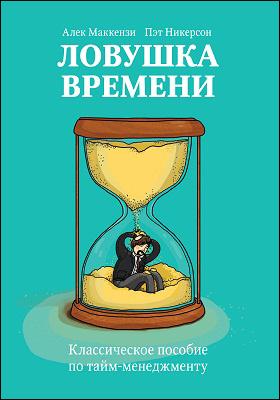 Ловушка времени = The time trap : классическое пособие по тайм-менеджменту