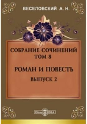 Собрание сочинений. Т. 8. Вып. 2. Роман и повесть. (стр. 417-606)