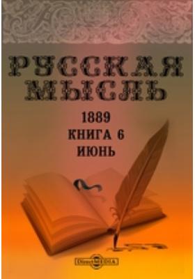 Русская мысль: журнал. 1889. Книга 6, Июнь
