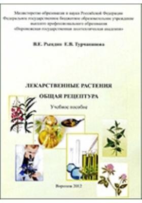 Лекарственные растения. Общая рецептура: учебное пособие