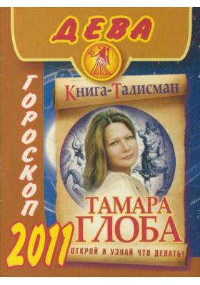 Дева. Гороскоп на 2011 год