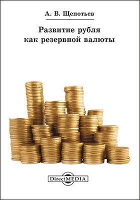 Развитие рубля как резервной валюты: монография