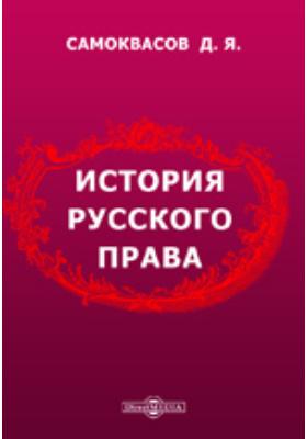 История русского права: монография