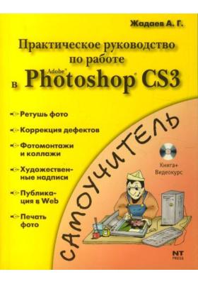 Практическое руководство по работе в Adobe Photoshop CS3 + DVD