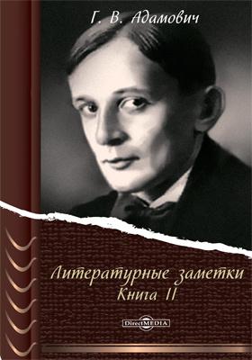 Литературные заметки. Кн. 2