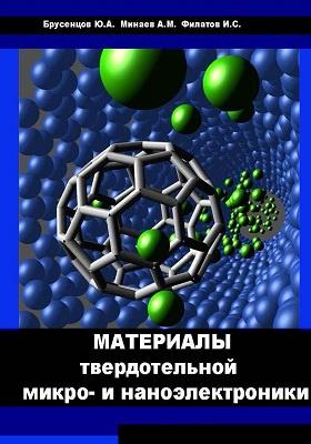 Материалы твердотельной микро- и наноэлектроники: учебное  пособие