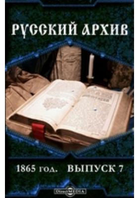 Русский архив: журнал. 1865. Выпуск 7