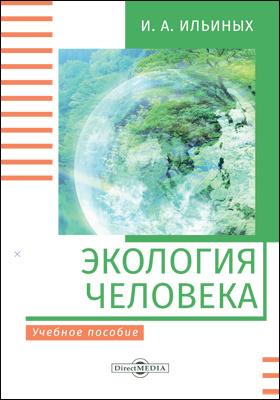 Экология человека: учебное пособие
