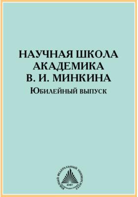 Научная школа академика В.И. Минкина : юбилейный выпуск: сборник