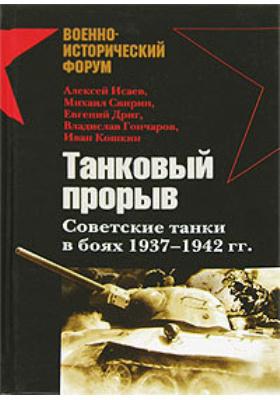 Танковый прорыв. Советские танки в боях 1937—1942 гг
