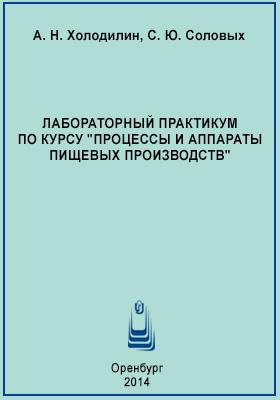 Лабораторный практикум по курсу «Процессы и аппараты пищевых производств»: учебное пособие