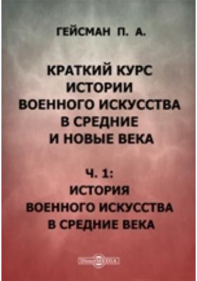 Краткий курс истории военного искусства в средние и новые века, Ч. 1. История военного искусства в средние века