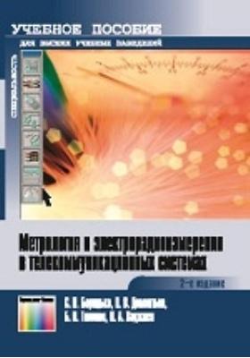 Метрология и электрорадиоизмерения в телекоммуникационных системах: учебное пособие