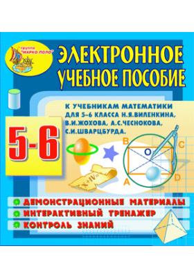 Электронное учебное пособие к учебникам математики для 5-6 классов Н.Я. Виленкина и др.