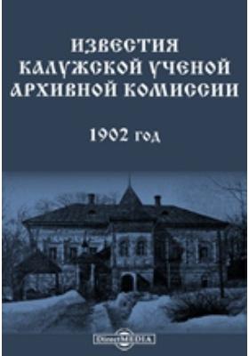 Известия Калужской ученой архивной комиссии. 1902