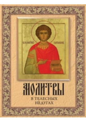 Молитвы в телесных недугах: духовно-просветительское издание