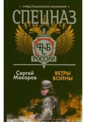 Спецназ ФСБ России. Ветры войны : Роман