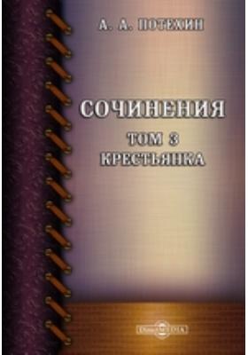 Сочинения. Т. 3. Крестьянка