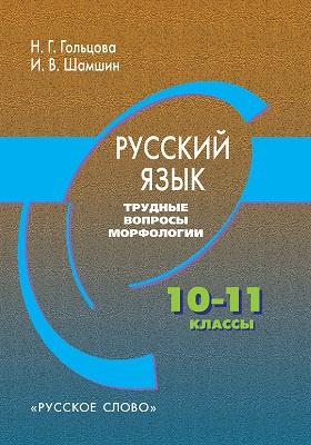 Русский язык. Трудные вопросы морфологии. 10 - 11 классы
