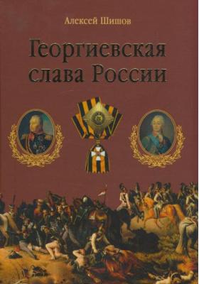 Георгиевская слава России