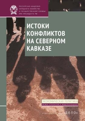 Истоки конфликтов на Северном Кавказе: монография