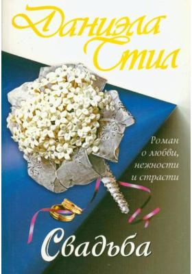 Свадьба = The Wedding : Роман