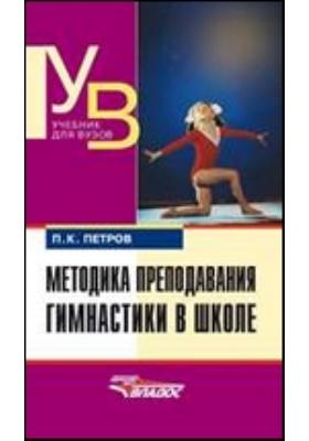 Методика преподавания гимнастики в школе: учебник