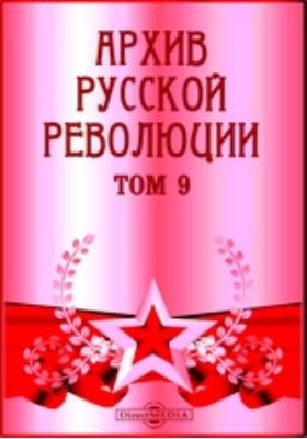 Архив русской революции. Т. 9