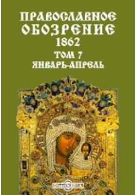Православное обозрение. 1862. Т. 7, Январь-апрель