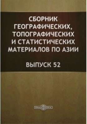 Сборник географических, топографических и статистических материалов по Азии. 1893. Вып. 52