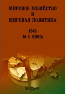 Мировое хозяйство и мировая политика. № 6. 1945. Июнь