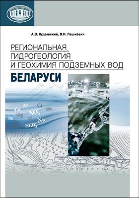 Региональная гидрогеология и геохимия подземных вод Беларуси: монография
