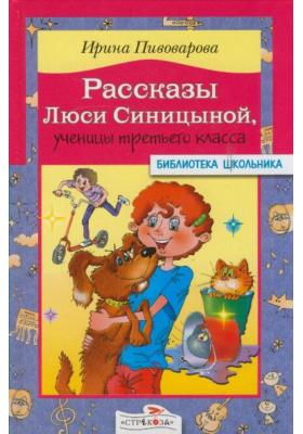 Рассказы Люси Синицыной, ученицы третьего класса : Рассказы и повесть