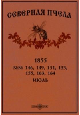 Северная пчела. 1855. №№ 146, 149, 151, 153, 155, 163, 164, Июль