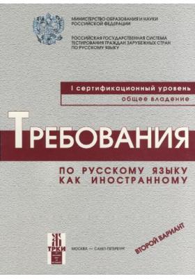 Требования по русскому языку как иностранному : Первый уровень. Общее владение. Второй вариант