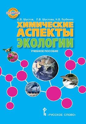 Химические аспекты экологии : учебное пособие для учащихся старших классов общеобразовательных организаций. Курс по выбору: учебное пособие