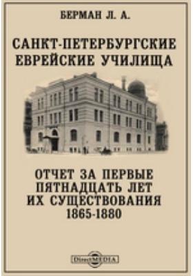 Санкт-Петербургские еврейские училища. Отчет за первые пятнадцать лет их существования 1865-1880