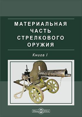 Материальная часть стрелкового оружия. Кн. 1