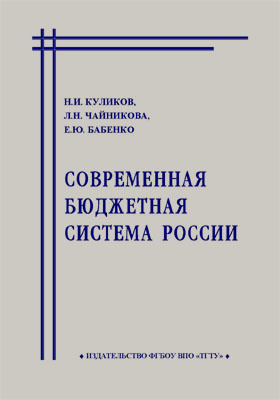 Современная бюджетная система России: учебное пособие