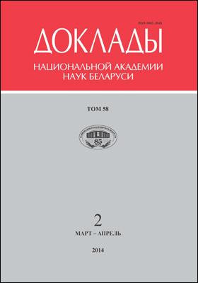 Доклады Национальной академии наук Беларуси = Doklady of the National Academy of Sciences of Belarus: журнал. 2014. Т. 58, № 2