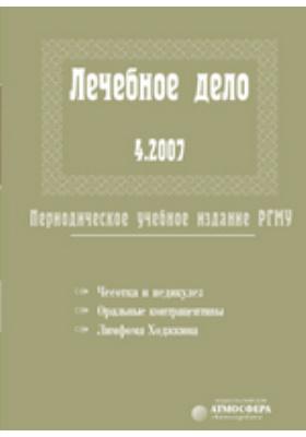Лечебное дело : периодическое учебное издание РНИМУ: журнал. 2007. № 4
