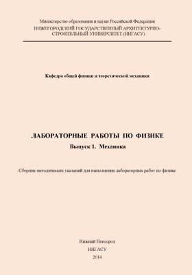 Лабораторные работы по физике: методические указания. Вып. 1. Механика